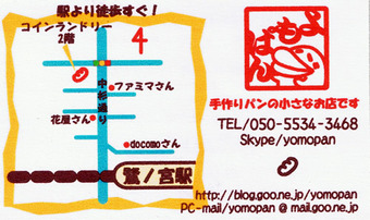 20110108yomopan_card