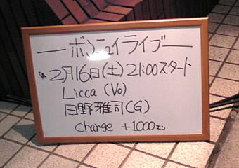 20080216shun03live