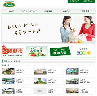 20081116lalamart_website