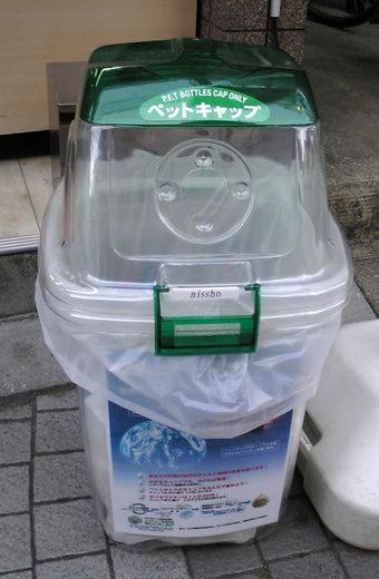 20100320 都立家政 鷺宮 日昇ホーム ペットボトルキャップ ポリオ撲滅