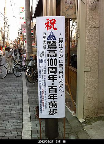 20120527sagikow100