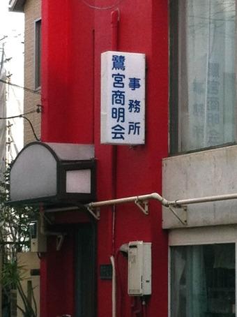 20111023jimusho01