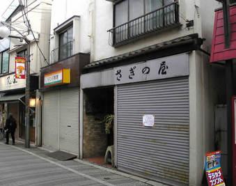 20100211 さぎの屋 都立家政 家政銀座 閉店 和服 02