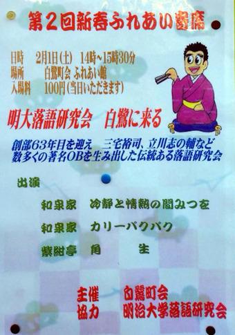 20140118sirasagi_yose