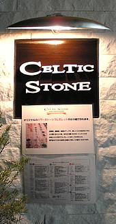 20071115selticstone