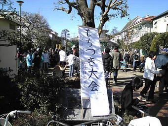 20090208餅つき大会:鷺南公園00