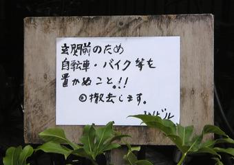 20101003meiwaku_zitensha02