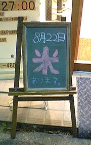 モスバーガー鷺宮店