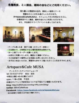 20131022musa_sirasagi