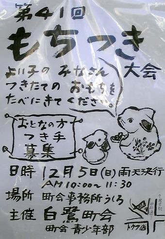 20101127sirasagi_motituki