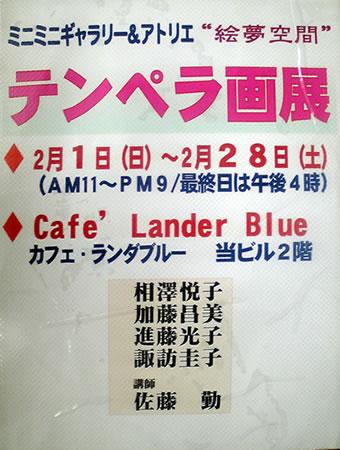 20090207 鷺宮 LanderBlue ランダーブルー 駅前喫茶 テンペラ画
