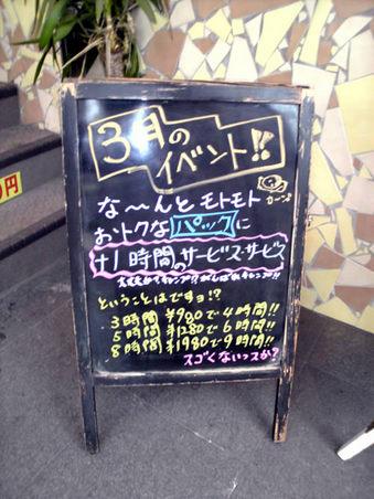 20100309 漫画喫茶 ネットカフェ 鷺宮4丁目 キャンプ 鷺宮地域情報ネット 01