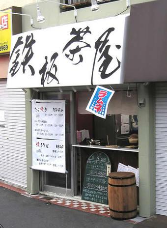 20090720鉄板茶屋01