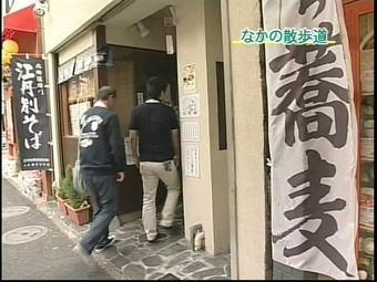 ゆっくり歩こう なかの散歩道 太鼓屋 saginomiya_sanpo04