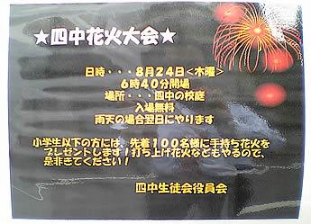 中野四中:花火大会