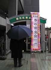 20090314第10回春の音楽会00