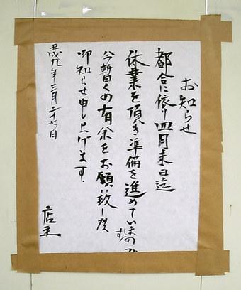 20090405kiku