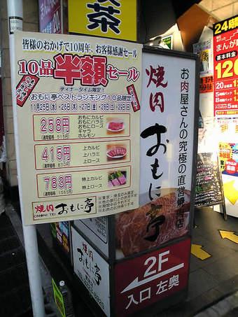 20091128おもに亭鷺宮店
