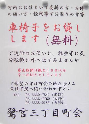 20080718kasi_kurumaisu