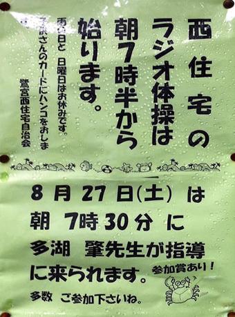 20110821radiotaisow