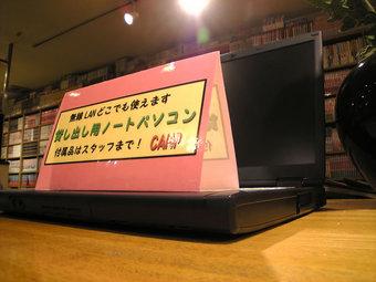 20100316 漫画喫茶キャンプ ネットカフェ 鷺宮4丁目 鷺ノ宮駅 FMV-E8110