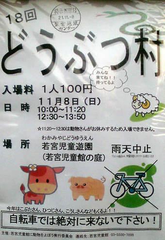 20091107どうぶつ村