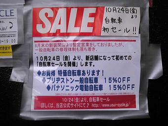 20081025臼井自転車店