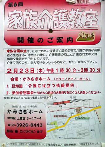 20120205kazokukaigo