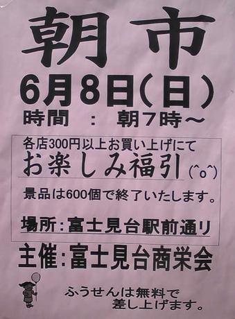 20080607fujimi_asaichi01