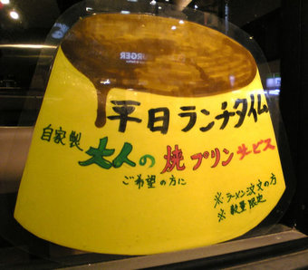 20100331焼きプリン 麺々 ラーメン 鷺宮4丁目 中杉通り