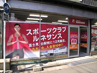 20070922_fujimidai_sports