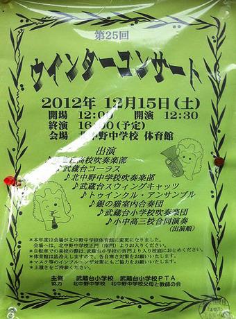 20121208winterconcert