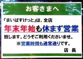 20160101maibasuke