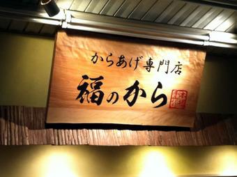 20110920hukunokara02