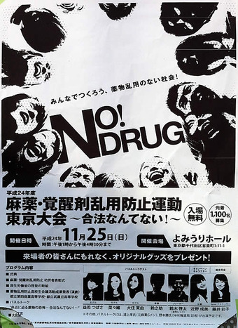 20121103no_drug