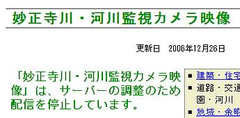 20061226河川監視カメラ