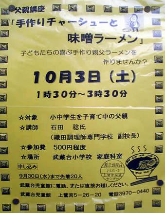 20090927父親教室:武蔵台小学校