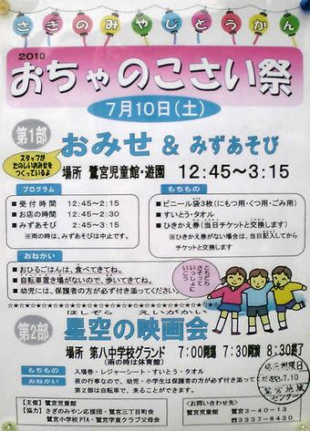 20100627ochanokosaisai