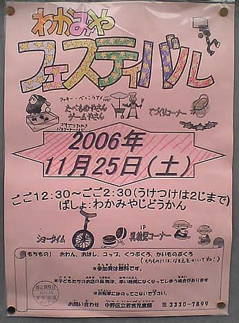 20061123wakamiya_festa