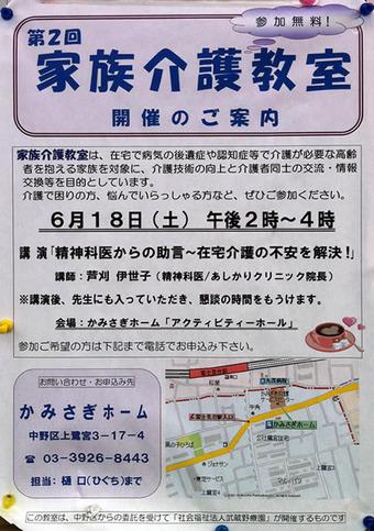 20110611kazokukaigo