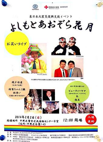 20140118yosimotokagetu