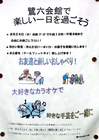 20110821sagiroku_cool