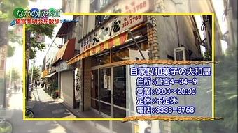 201210yamatoya01