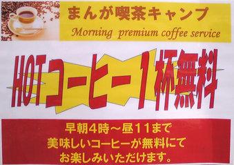 20100404漫画喫茶キャンプ 鷺宮4丁目 珈琲 コーヒー 鷺ノ宮駅