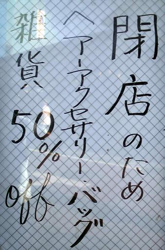 20090816f富士見台 閉店のため、ヘアアクセサリー・バッグ・雑貨50%オフ