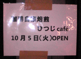 20101004hitujikafe