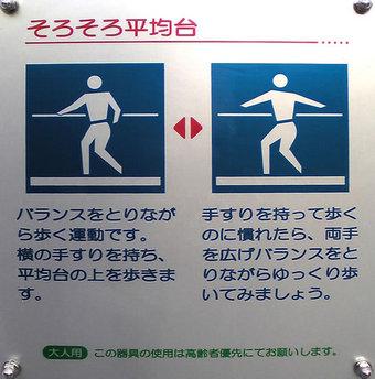 20100424 鷺宮6丁目 鷺六公園 健康づくり 中野区 健康器具 そろそろ平均台 使用説明