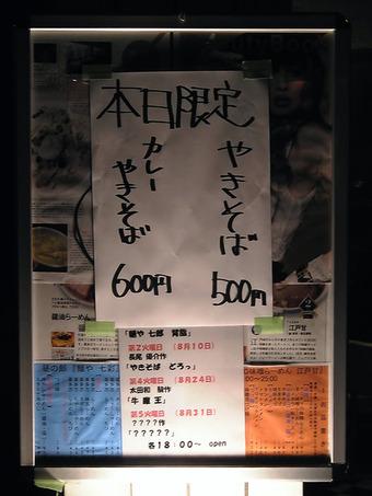 20100810yakisoba_doro