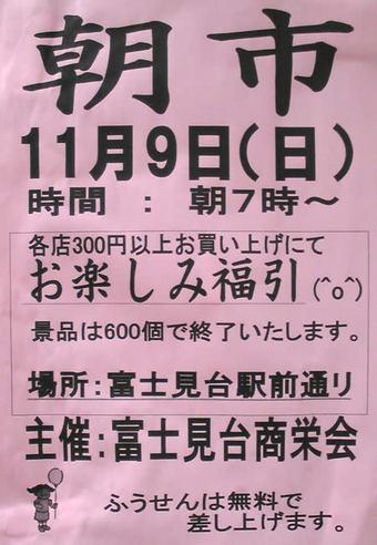 20081108fujimidai_asaichi