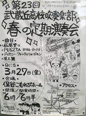 20090328 武蔵丘高校 吹奏楽部 定期演奏会 こもれびホール 西東京市
